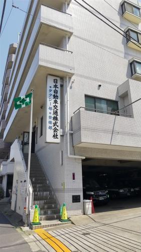 早稲田通り大和陸橋近く大きな看板のある創業71年の会社